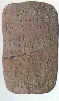 Tablilla que contiene escritura lineal A, del mundo minoico
