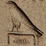 Jeroglífico que representa el Horus de Oro