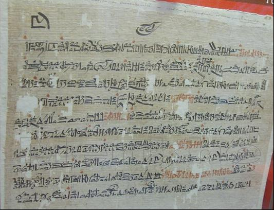 Imagen donde se muestra el papiro donde se recoge Las enseñanzas de Amenemhat