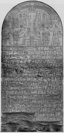 Estela del rey Ahmose I y su abuela Tetisheri, ubicada en el Museo egipcio del Cairo