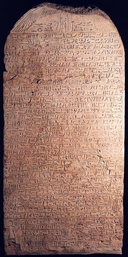 Segunda estela de la victoria de Kamose, último rey de la dinastía XVII, ubicada en el Museo de Luxor