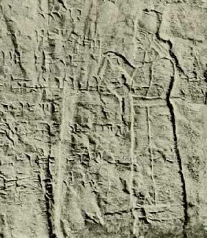 Representación del rey medioasirio Tiglat-Pileser (1114-1076 a.C.)