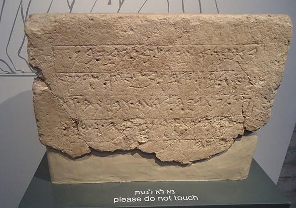 Inscripción de Ecrón, el texto filisteo más extenso hallado hasta el momento
